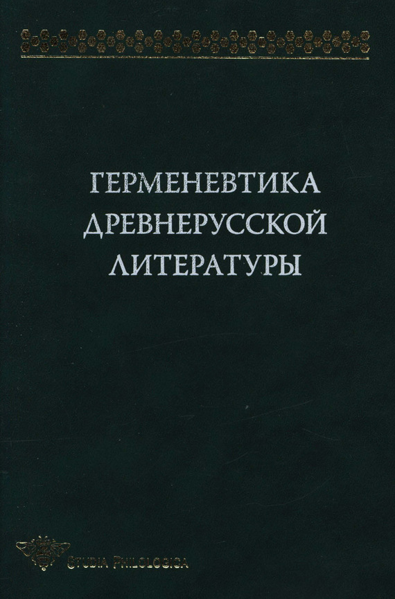 Коллектив авторов Герменевтика древнерусской литературы. Сборник 11 desire master духи с феромонами 8 мл для мужчин древесный
