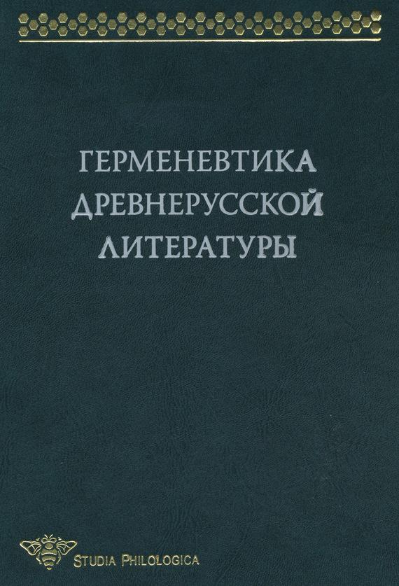 Коллектив авторов. Герменевтика древнерусской литературы. Сборник 13