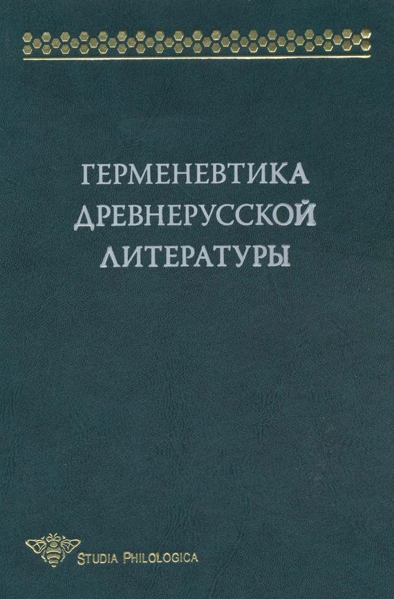 Коллектив авторов. Герменевтика древнерусской литературы. Сборник 14