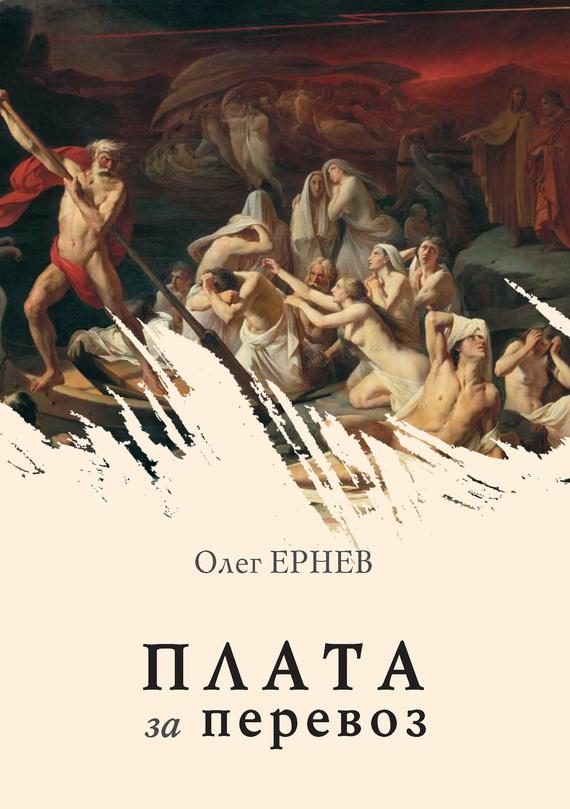 Олег Ернев бесплатно