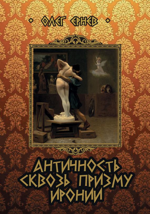 Олег Ернев. Античность сквозь призму иронии (сборник)