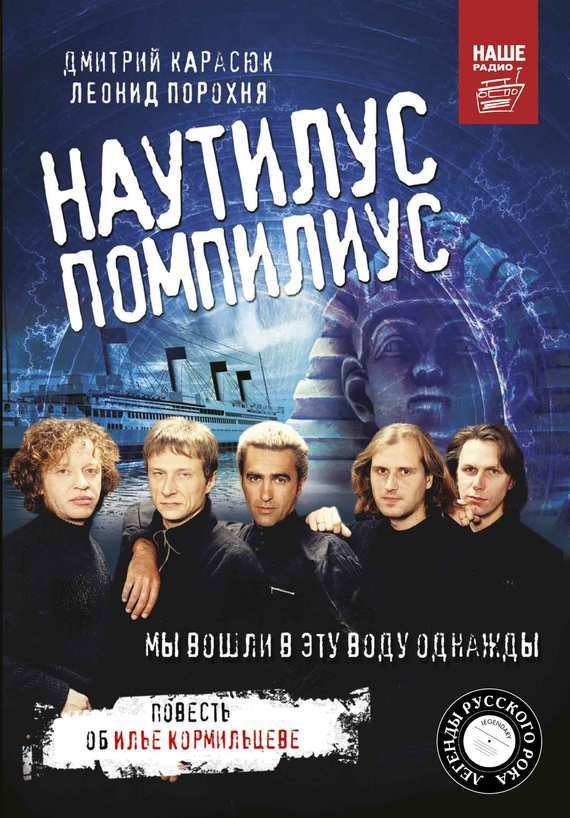 Леонид Порохня «Наутилус Помпилиус». Мы вошли в эту воду однажды цена и фото
