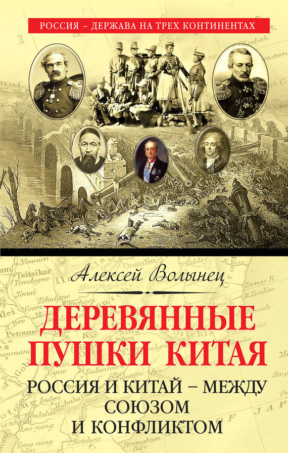 Алексей Волынец - Деревянные пушки Китая. Россия и Китай – между союзом и конфликтом