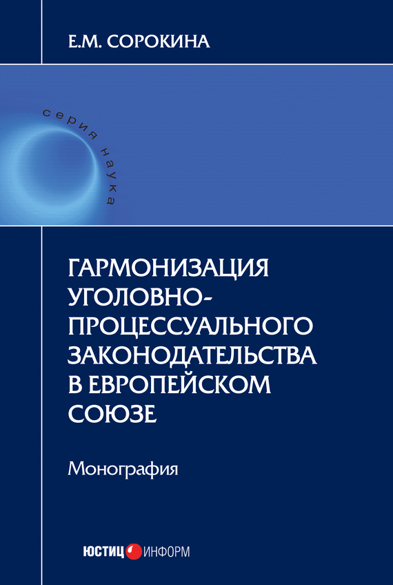 Елизавета Сорокина Гармонизация уголовно-процессуального законодательства в Европейском союзе с м зубарев в а казакова а а толкаченко уголовно исполнительное право