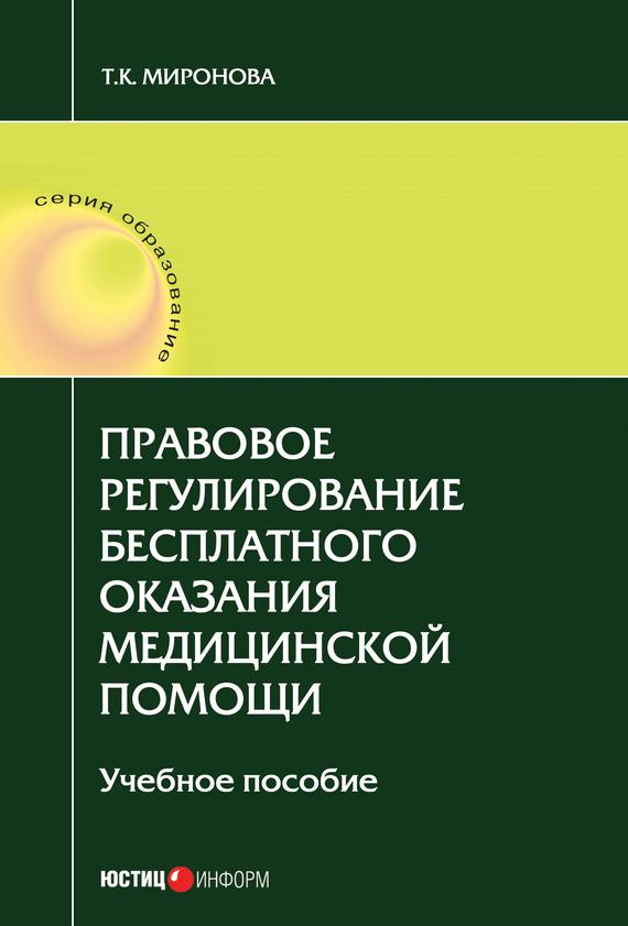 Тамара Миронова - Правовое регулирование бесплатного оказания медицинской помощи