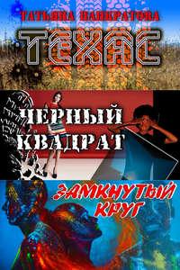 Татьяна Панкратова - Техас (сборник)