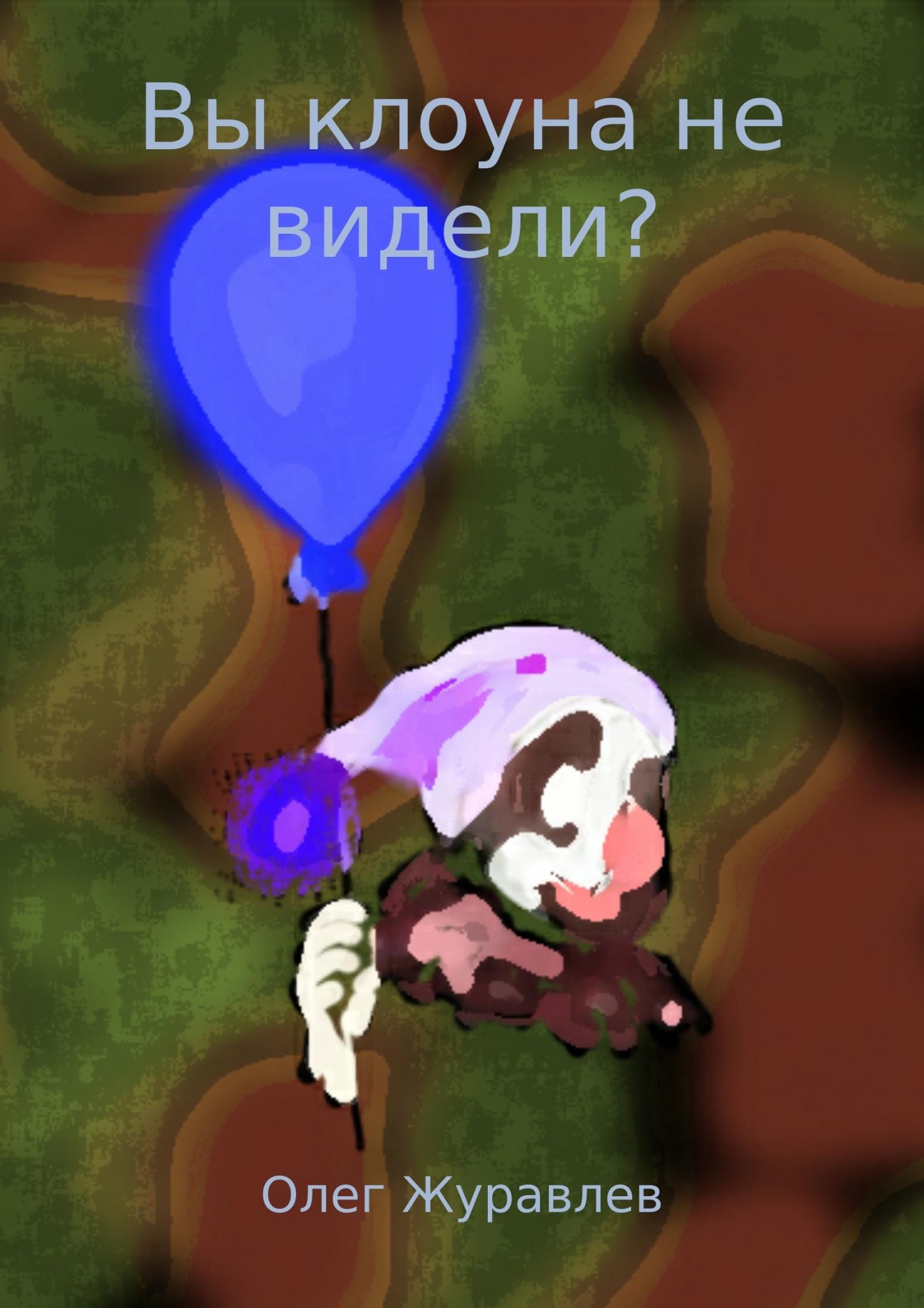 Олег Николаевич Журавлев Вы клоуна не видели? Рассказ