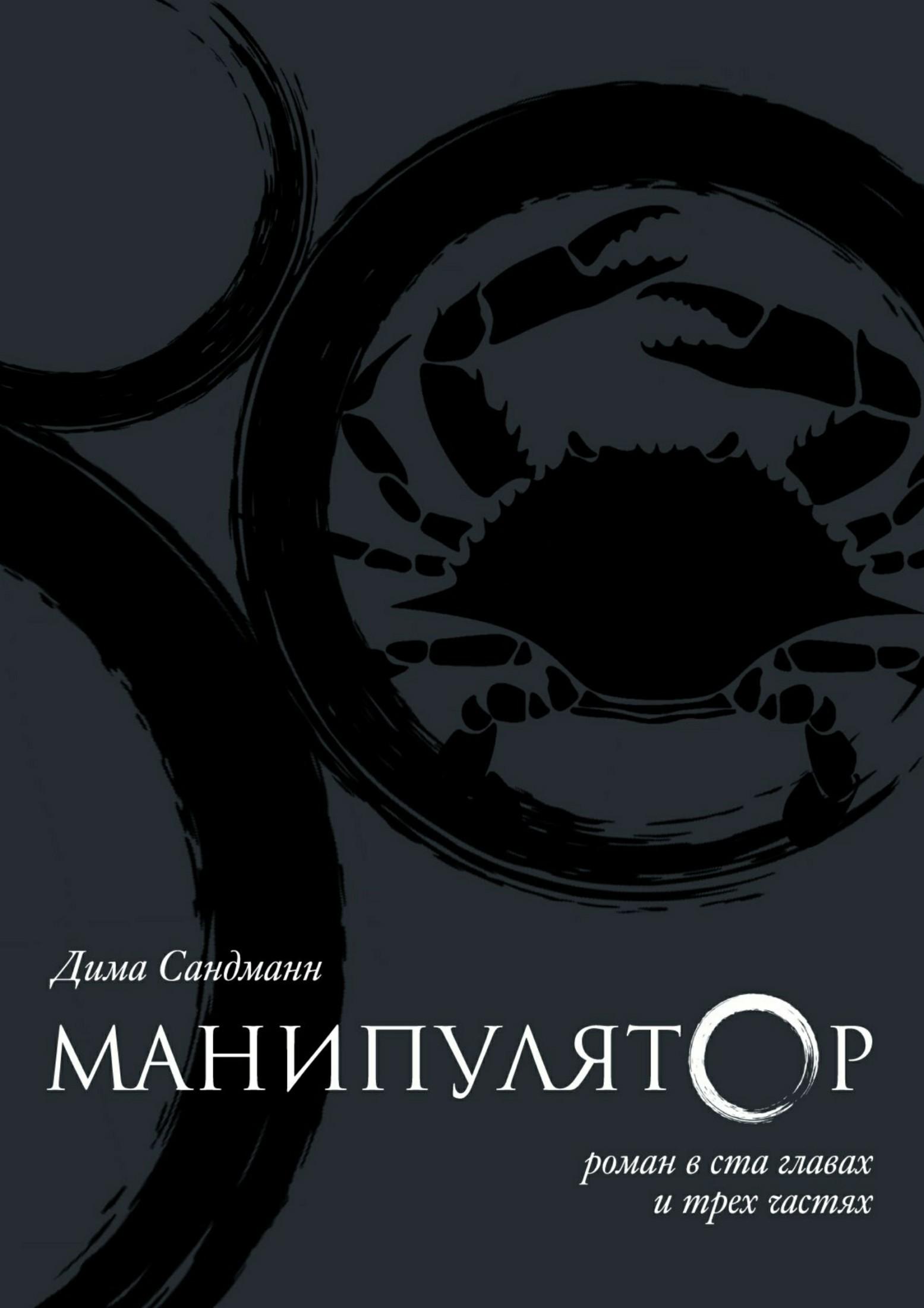 Дима Сандманн Манипулятор. Глава 062 дима сандманн манипулятор глава 046