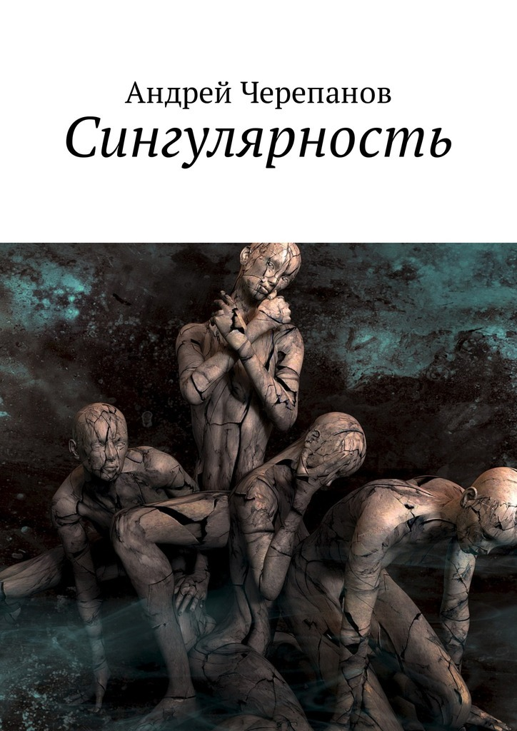 Андрей Черепанов - Сингулярность