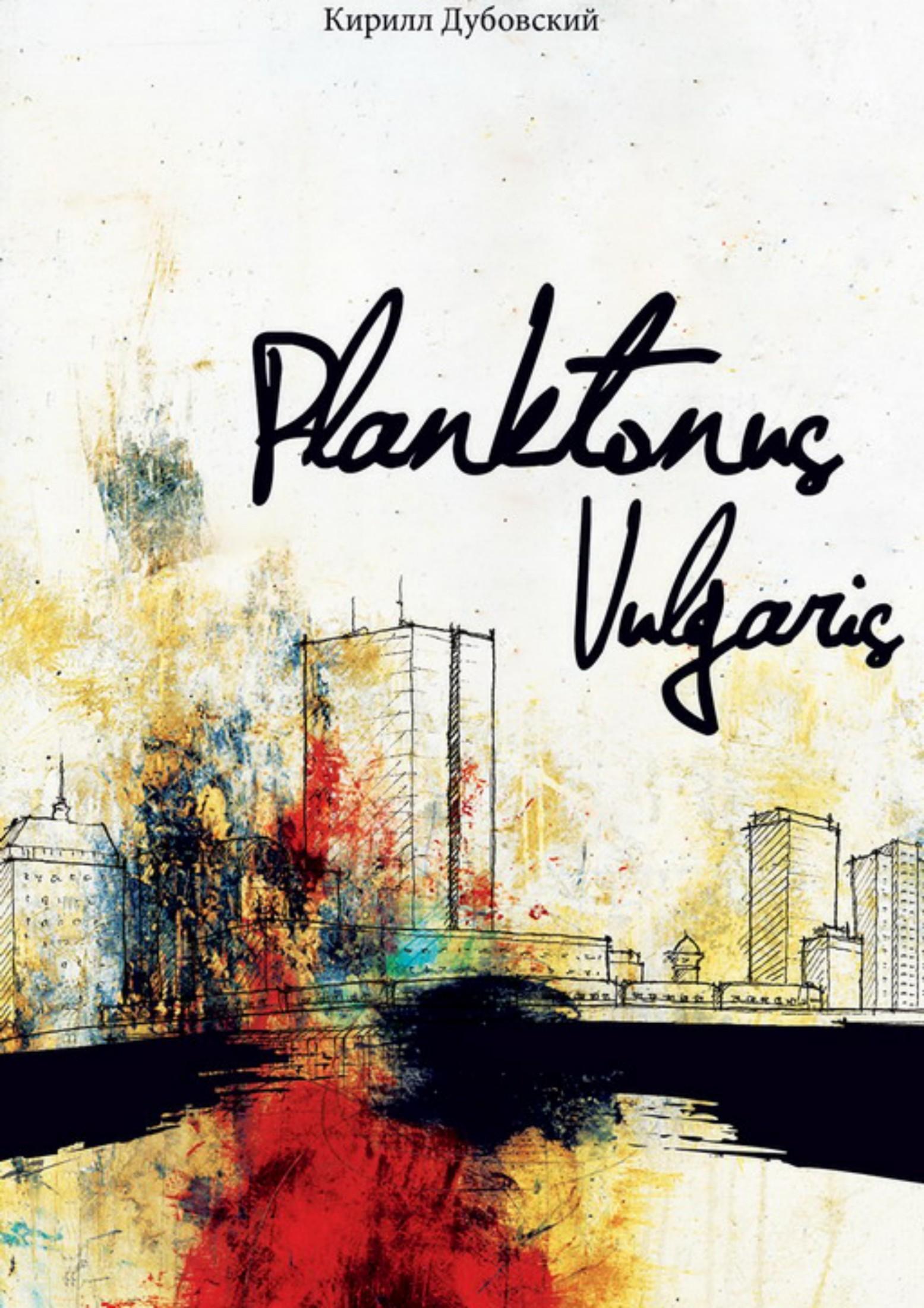 Planktonus Vulgaris