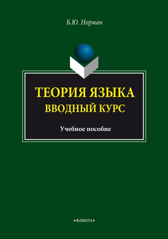 Б. Ю. Норман Теория языка. Вводный курс. Учебное пособие