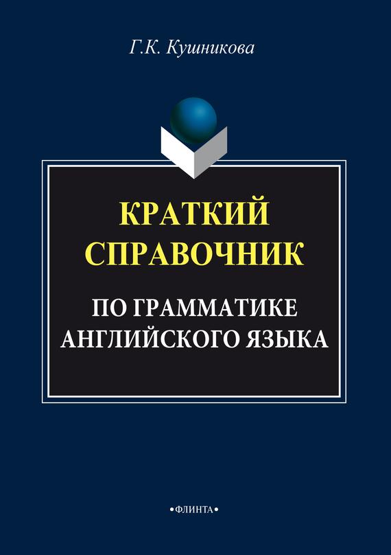 Скачать Краткий справочник по грамматике английского языка быстро