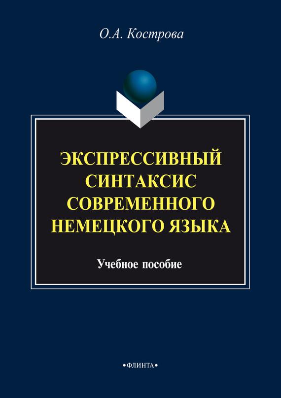 О. А. Кострова бесплатно