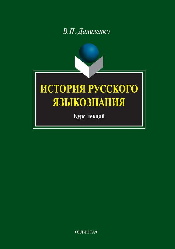 В. П. Даниленко История русского языкознания. Курс лекций