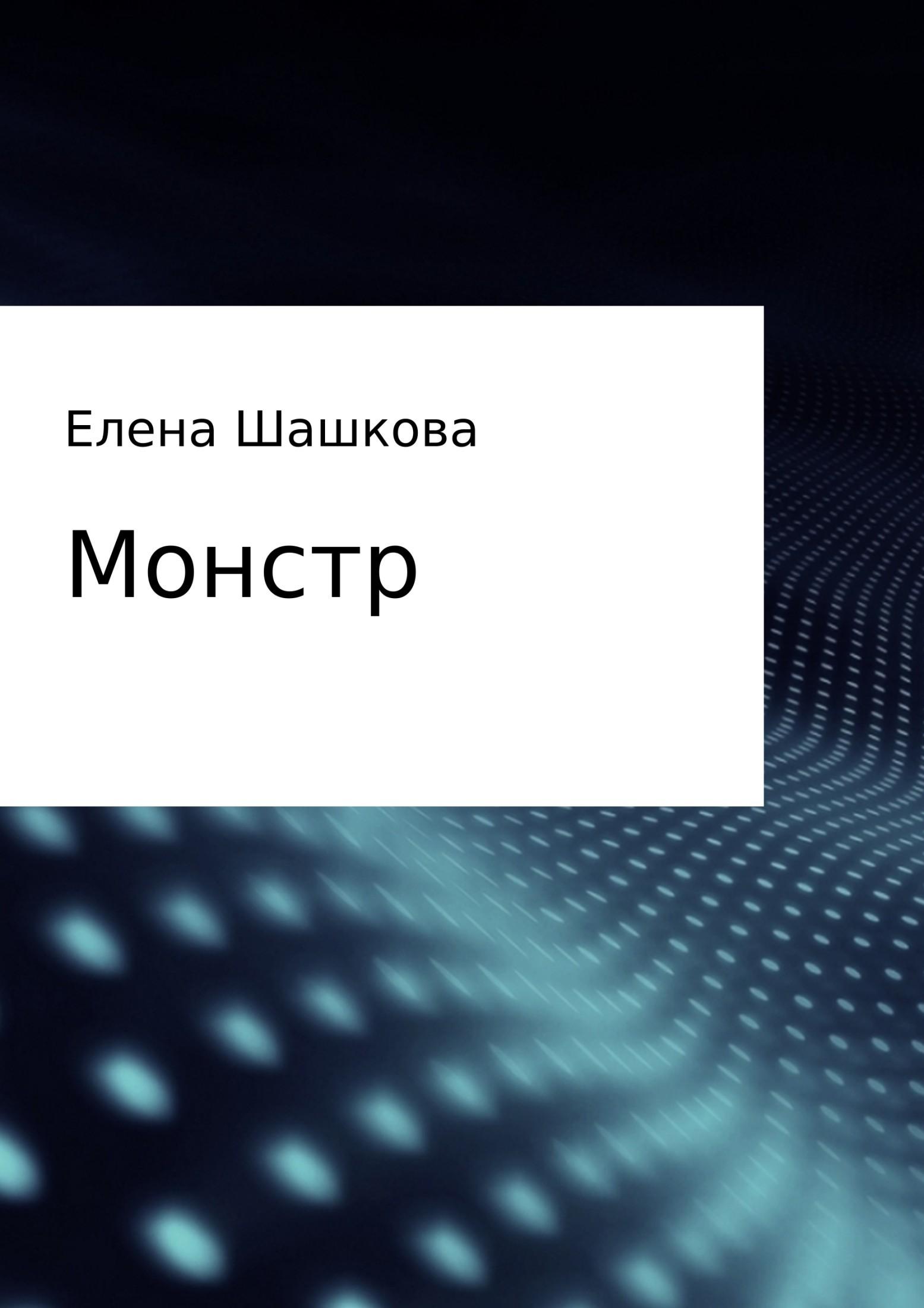 Обложка книги Монстр, автор Елена Александровна Шашкова
