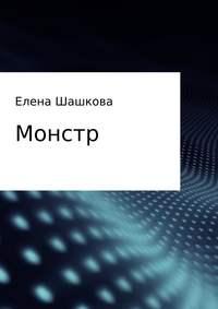 Елена Александровна Шашкова - Монстр
