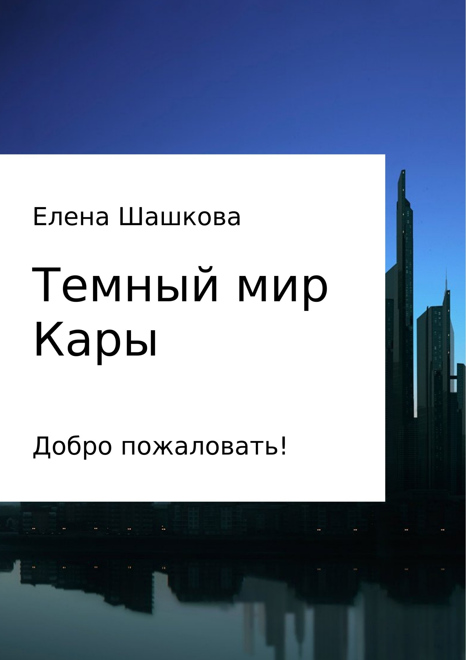 Елена Александровна Шашкова Темный мир Кары