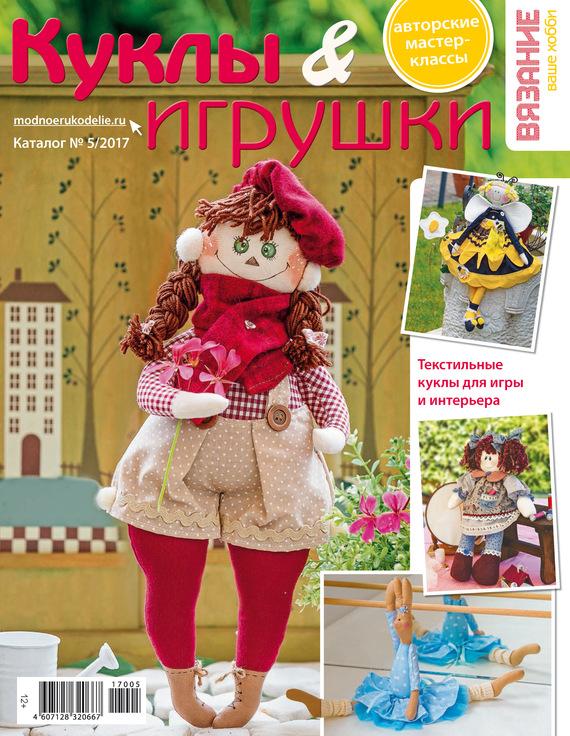 Отсутствует Вязание – ваше хобби. Каталог №5/2017. Куклы и игрушки каталог lfc
