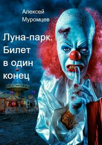 Алексей Геннадьевич Муромцев - Луна-парк. Билет в один конец