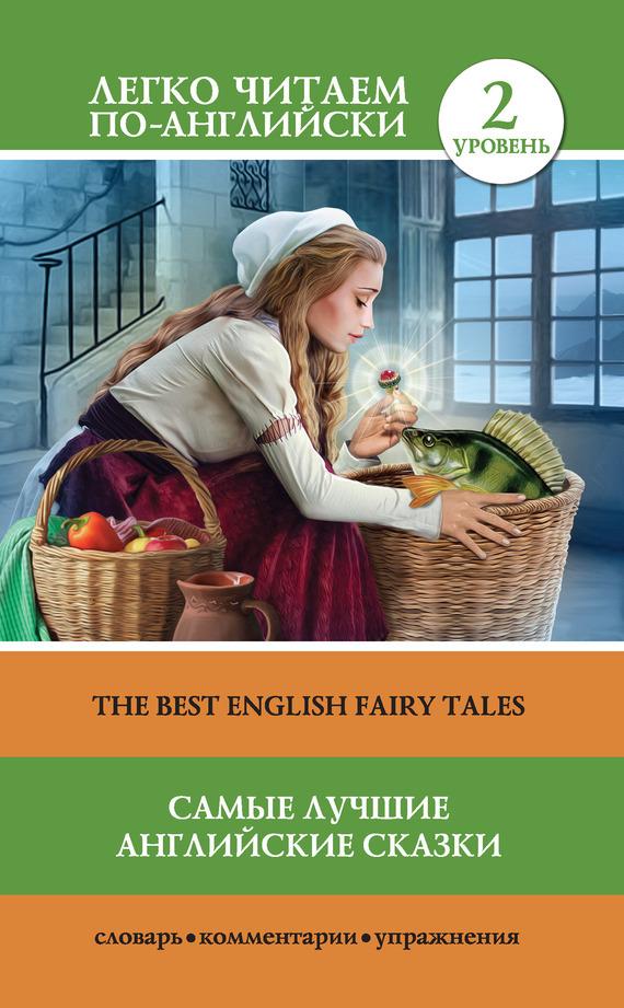 Отсутствует Самые лучшие английские сказки / The best english fairy tales orleansky a russian fairy tales на английском языке