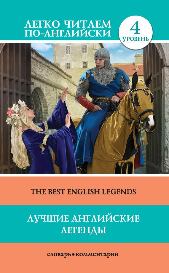 Отсутствует Лучшие английские легенды / The Best English Legends отсутствует евангелие на церковно славянском языке