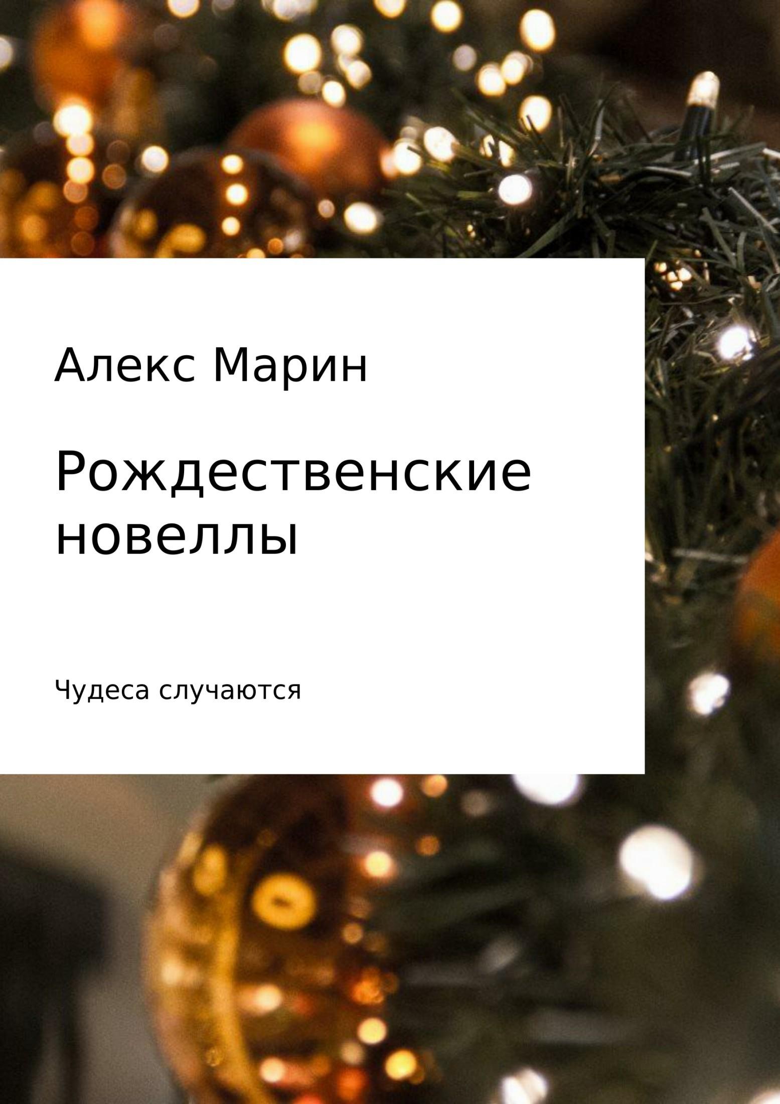 Рождественские новеллы