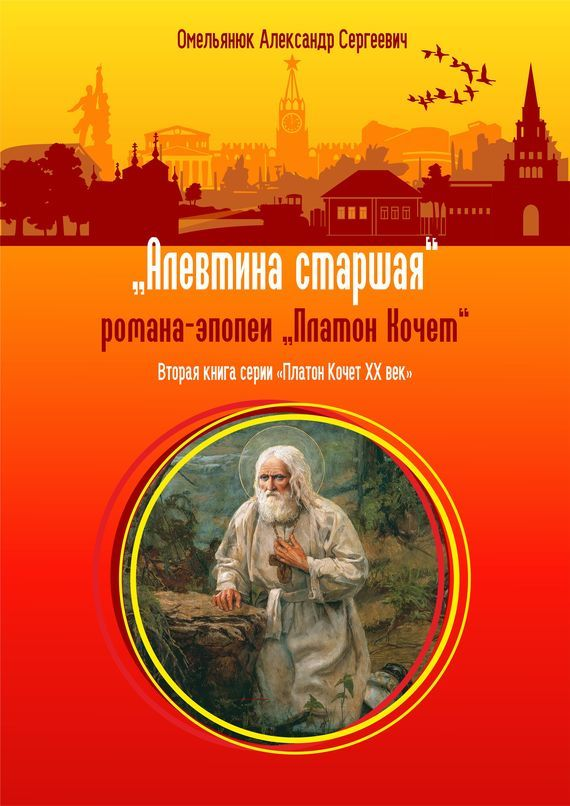 Александр Омельянюк Алевтина старшая книги эксмо разговорный английский английские нравы и обычаи сd