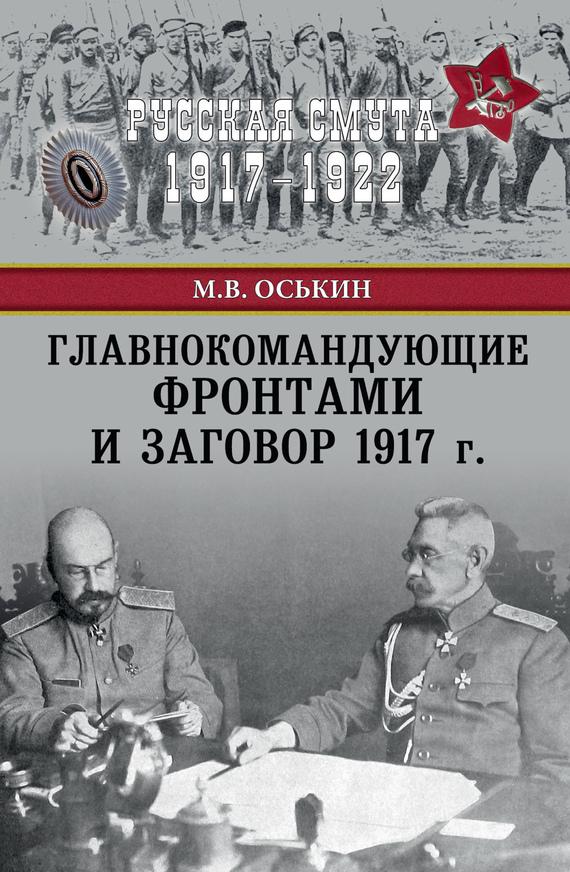 Максим Оськин - Главнокомандующие фронтами и заговор 1917 г.