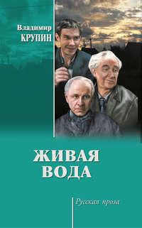 Владимир Крупин - Живая вода