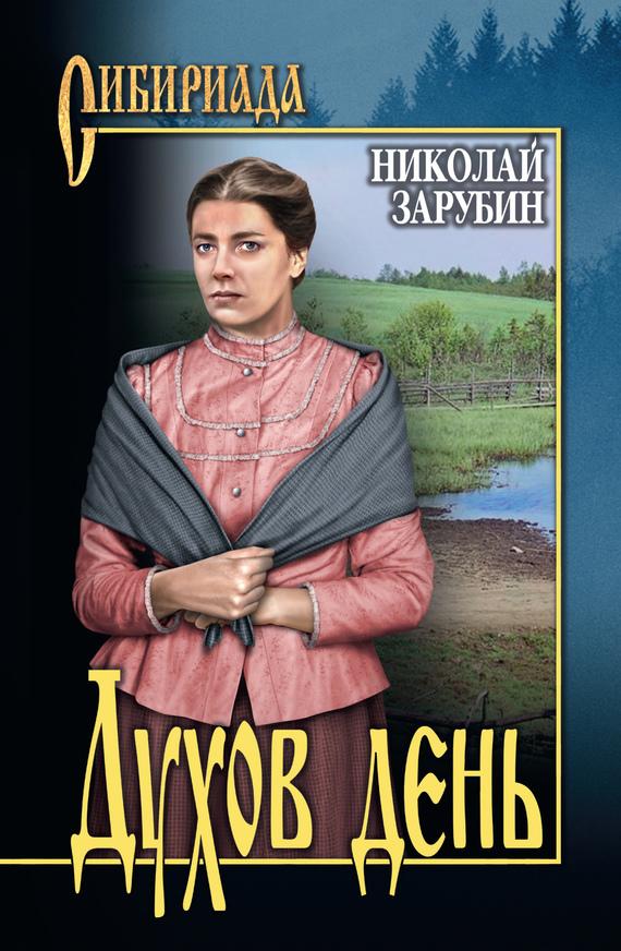 Николай Зарубин - Духов день (сборник)