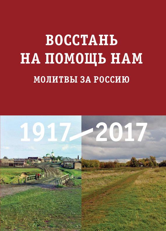 Сборник Восстань на помощь нам. Молитвы за Россию