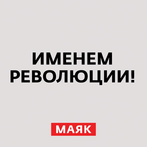 Творческий коллектив радио «Маяк» Александр II. Предпосылки революции. Крепостное право. Часть 1 творческий коллектив радио маяк теща