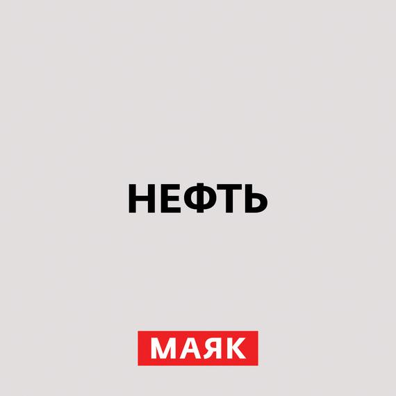 Творческий коллектив радио «Маяк» Переработка нефти