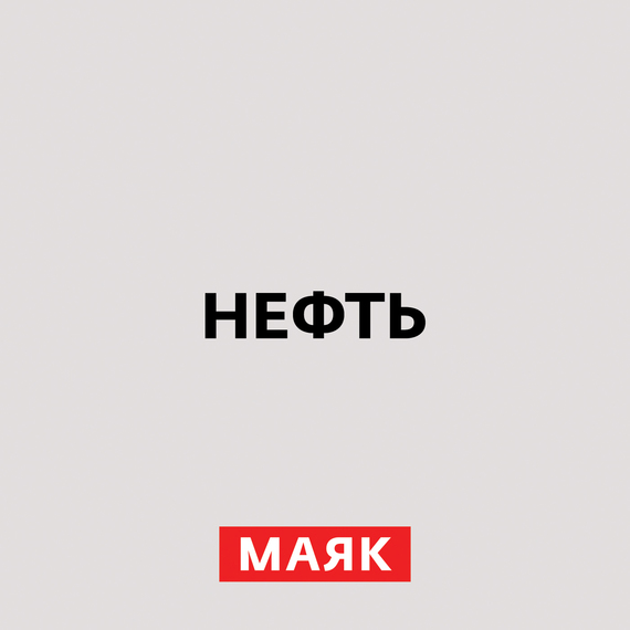 Творческий коллектив радио «Маяк» Рынки нефти день радио