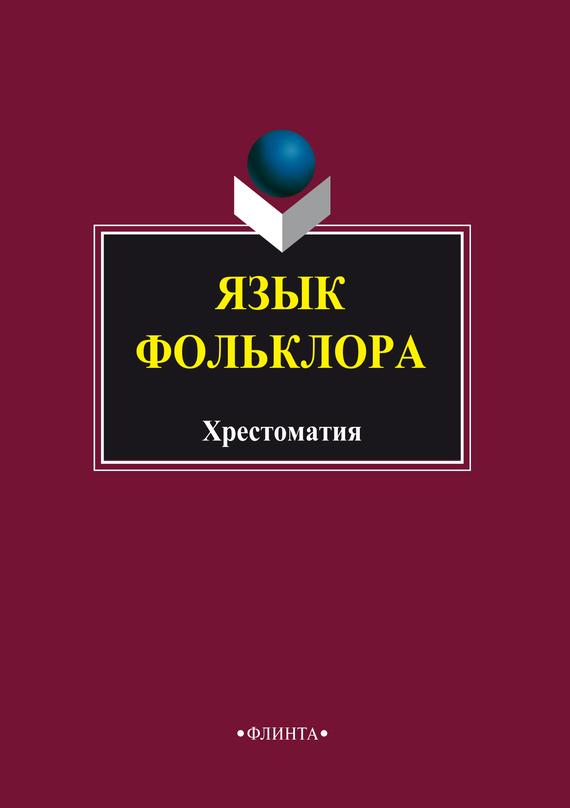 Отсутствует Язык фольклора. Хрестоматия ISBN: 978-5-89349-706-9 язык русского фольклора