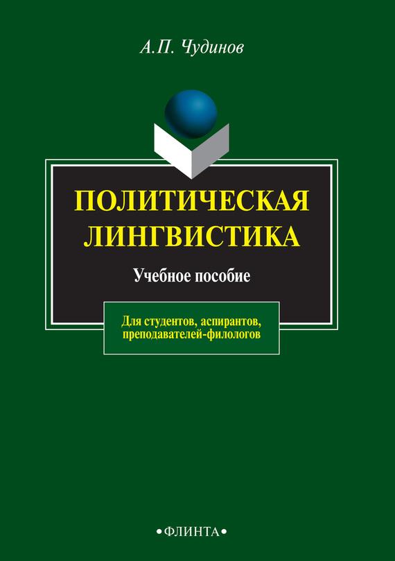 А. П. Чудинов бесплатно