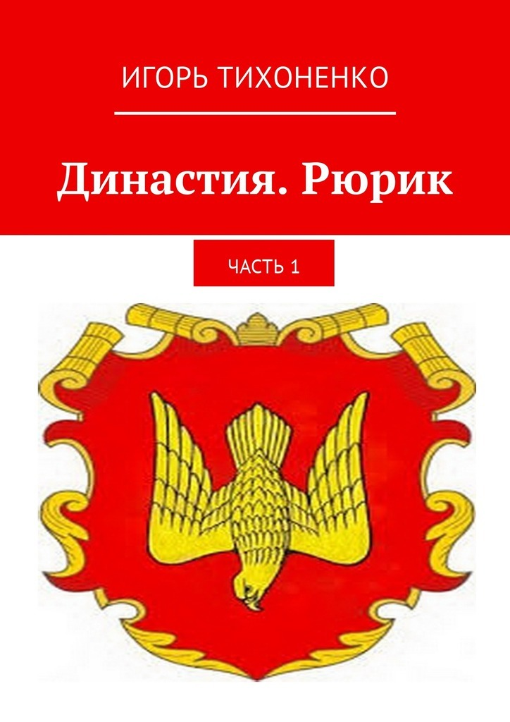 Игорь Тихоненко бесплатно