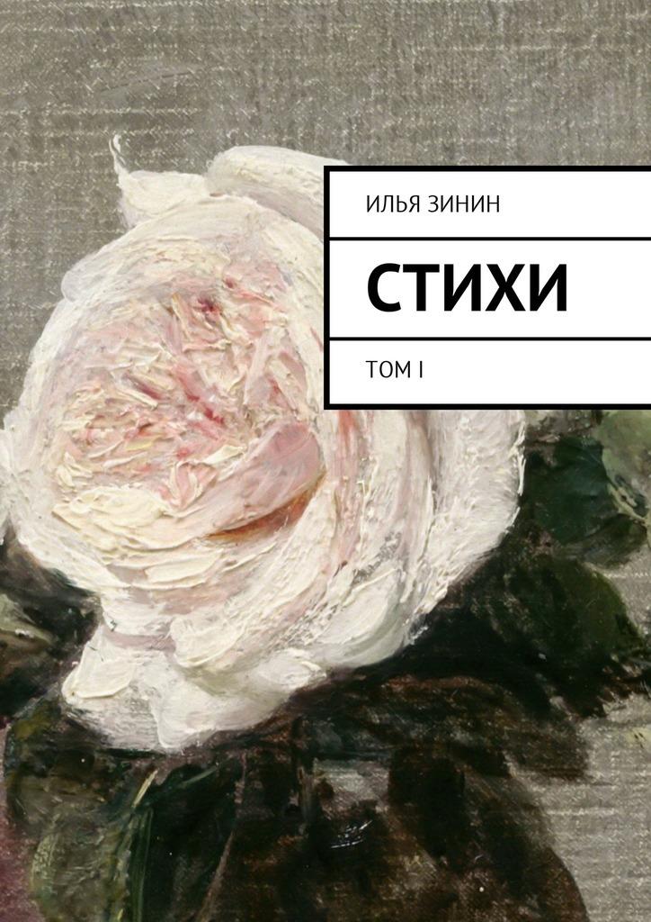 Илья Зинин Стихи. ТомI игорь орлов божий дар или первое чувство