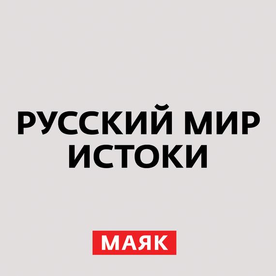 Творческий коллектив радио «Маяк» Анна Иоанновна (часть 4) творческий коллектив радио маяк теща