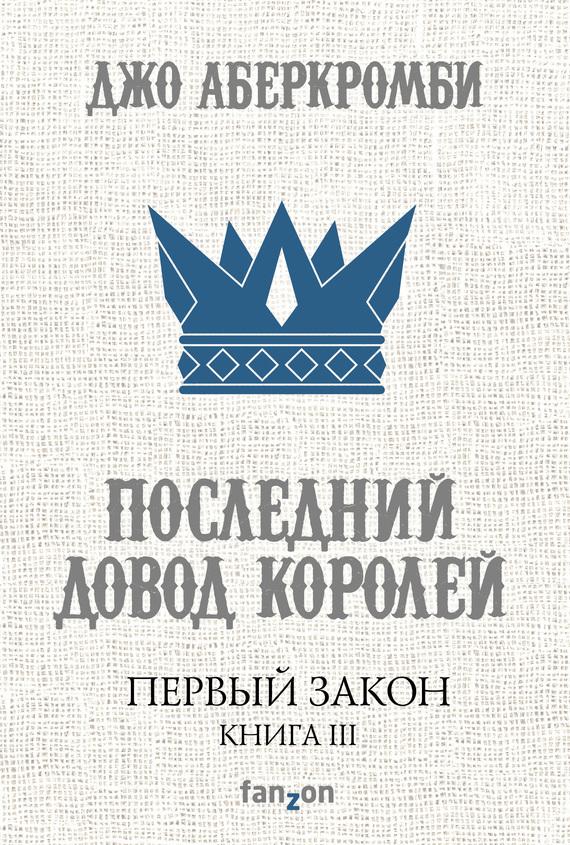 Джо Аберкромби Последний довод королей сергей лапшин последний довод побежденных