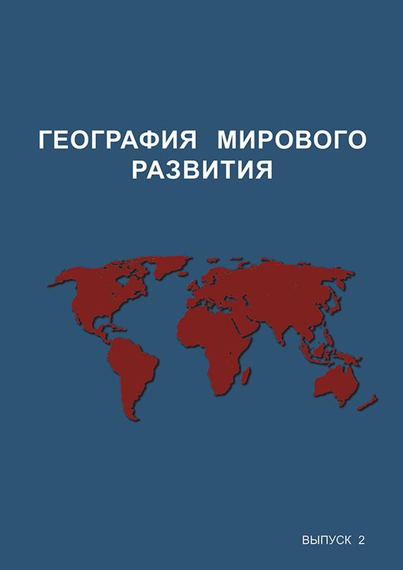 Коллектив авторов География мирового развития. Выпуск 2 коллектив авторов неодирижизм и модернизация российской экономики