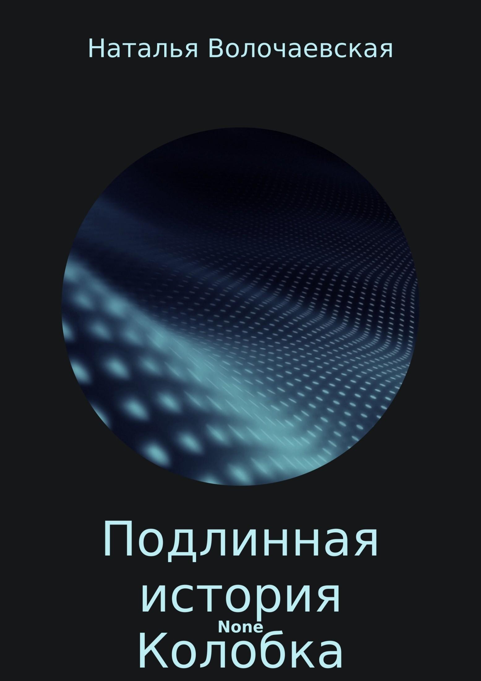 Наталья Волочаевская бесплатно