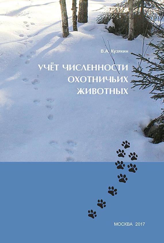 В. А. Кузякин Учёт численности охотничьих животных приют для животных щелково