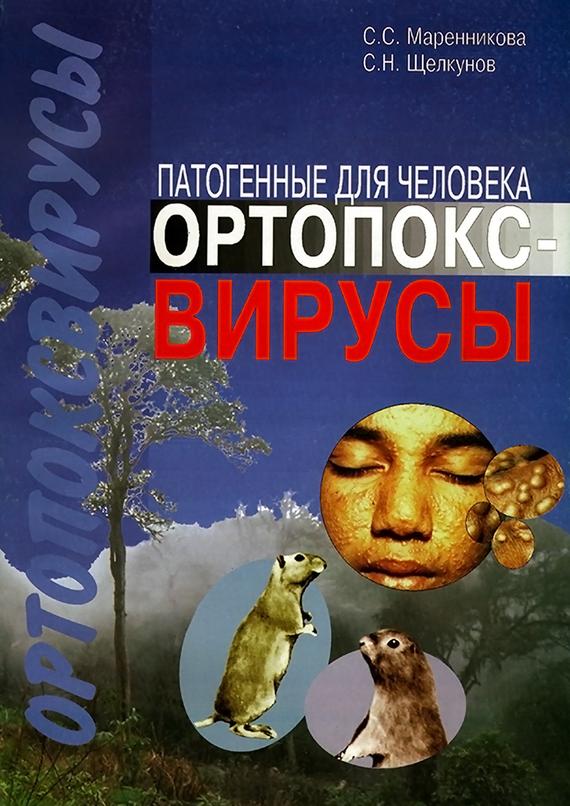 С. С. Маренникова Патогенные для человека ортопоксвирусы шу л радуга м энергетическое строение человека загадки человека сверхвозможности человека комплект из 3 книг
