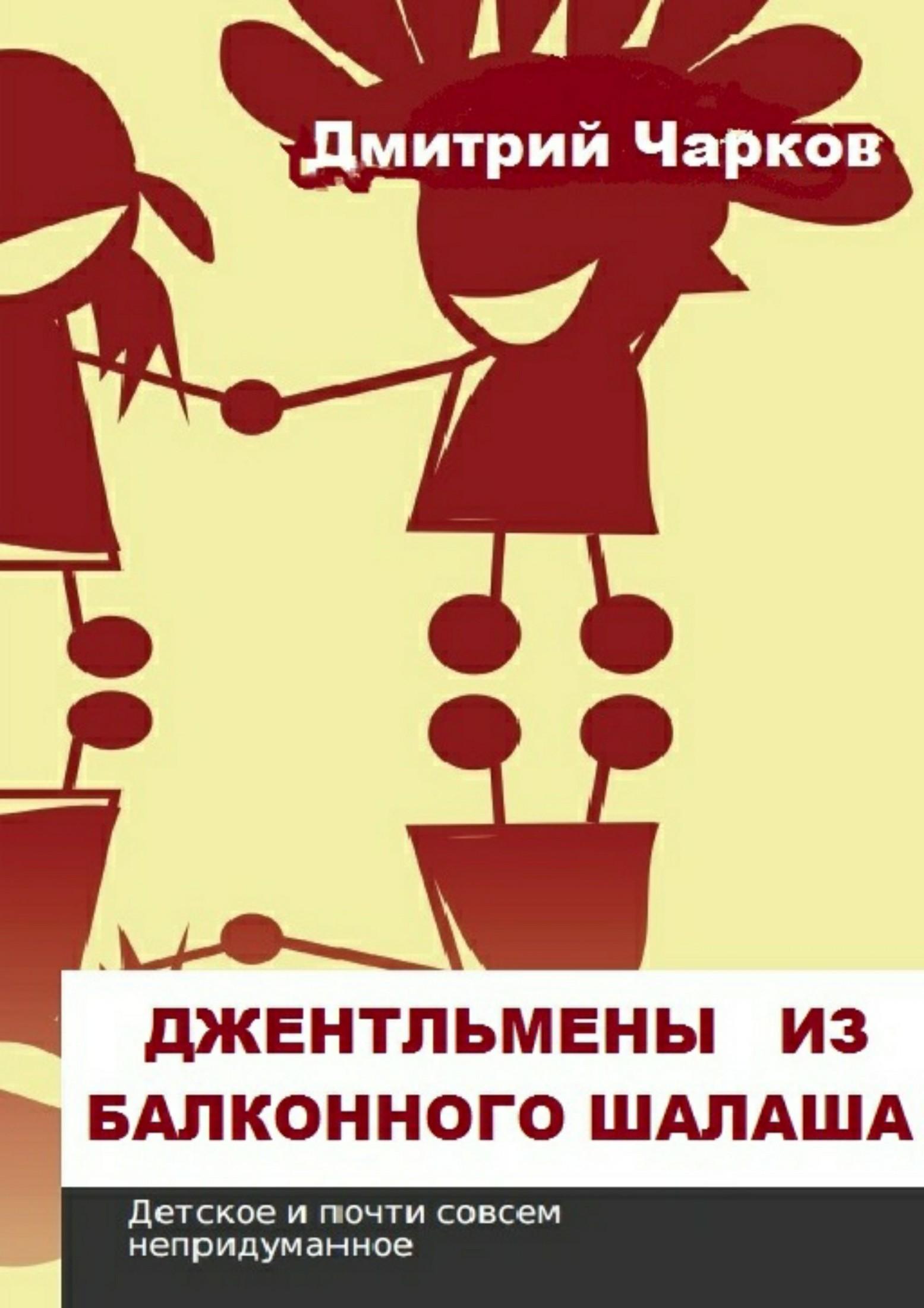 Дмитрий Чарков Джентльмены из балконного шалаша