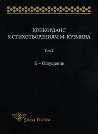 Отсутствует - Конкорданс к стихотворениям М. Кузмина. Том 2: К – Ощущение