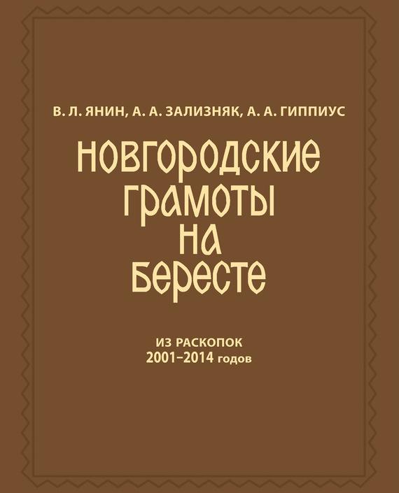 А. А. Зализняк Новгородские грамоты на бересте (из раскопок 2001—2014 гг.) Том 12