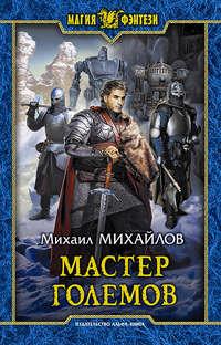 Михаил Михайлов - Мастер големов