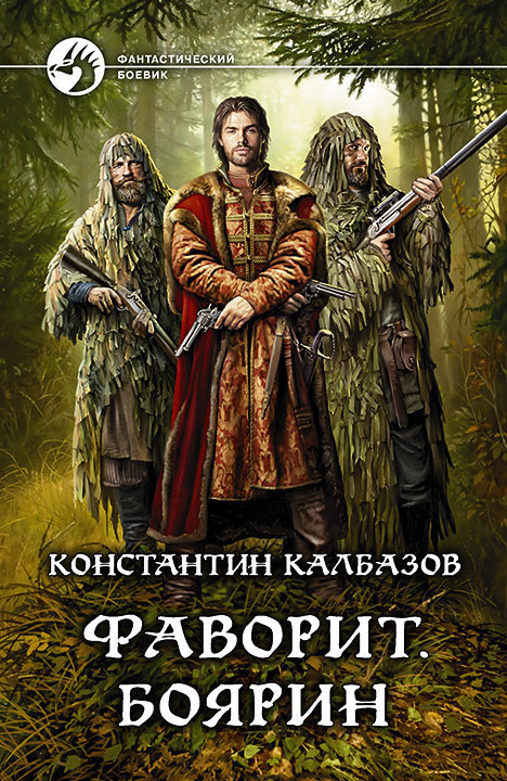 Константин Калбазов Фаворит. Боярин