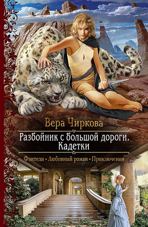 Скачать книгу героическое фэнтези